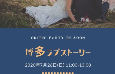オンライン婚活パーティー博多ラブストーリーのフライヤー