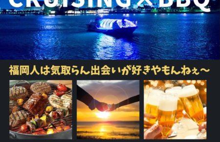 福岡結婚相談所ひまわりブーケのHAKATA CRUISING×BBQの画像