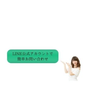 LINE公式アカウントで簡単お問い合わせ