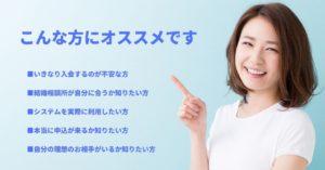 福岡結婚相談所ひまわりブーケお試し入会画像