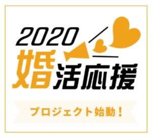 福岡結婚相談所ひまわりブーケ2020婚活応援プロジェクト始動!
