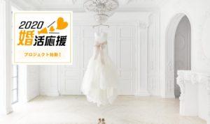 福岡結婚相談所ひまわりブーケの2020婚活応援プロジェクト始動!