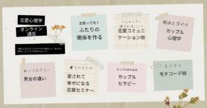 福岡結婚相談所ひまわりブーケの恋愛心理学オンライン講座