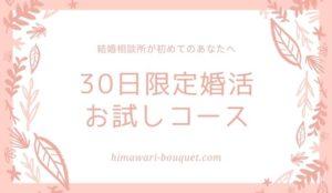 福岡結婚相談所ひまわりブーケの30日限定婚活お試しコースの画像