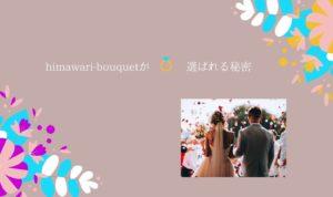 福岡結婚相談所ひまわりブーケの選ばれる秘密
