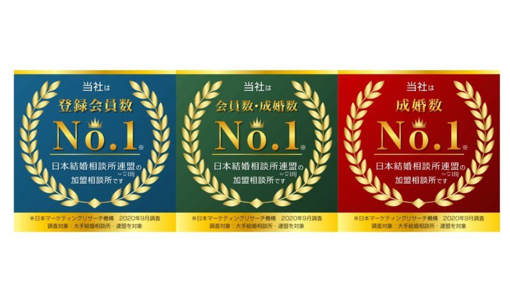 ひまわりブーケは登録会員数No.1日本結婚相談所連盟IBJの正規加盟店です。