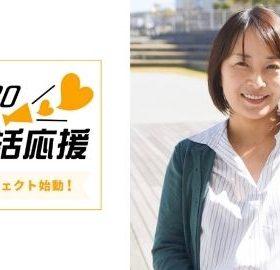 福岡結婚相談所ひまわりブーケ2020年婚活応援