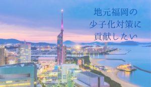 福岡結婚相談所ひまわりブーケの地元福岡の少子化対策に貢献したい