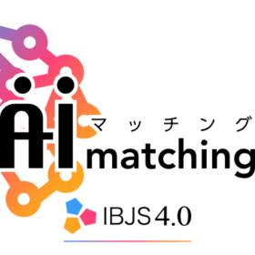福岡結婚相談所ひまわりブーケのAIマッチング