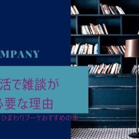 福岡結婚相談所ひまわりブーケのブログ「婚活で雑談が必要な理由」