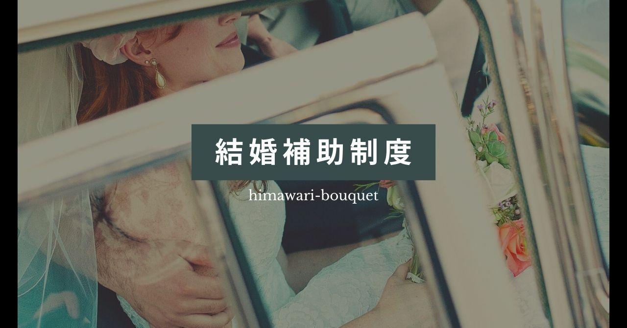 ひまわりブーケの結婚補助制度
