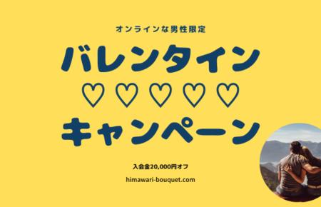 福岡結婚相談所ひまわりブーケのバレンタイン企画