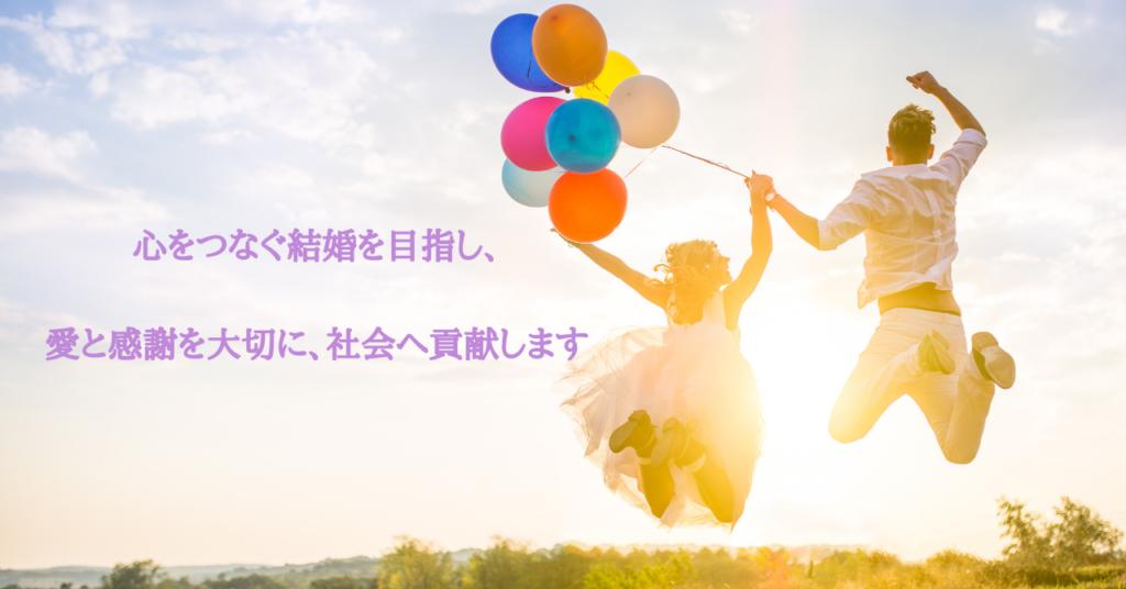 福岡結婚相談所ひまわりブーケのミッション 心をつなぐ結婚を目指し、愛と感謝を大切に社会へ貢献します