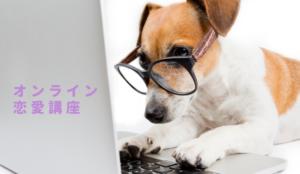 ひまわりブーケオンライン恋愛講座