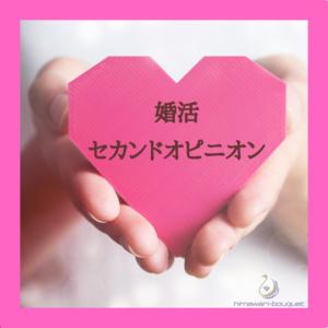 福岡結婚相談所ひまわりブーケの婚活セカンドオピニオン