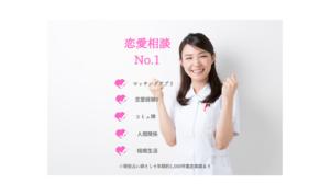 福岡結婚相談所ひまわりブーケ恋愛相談No.1