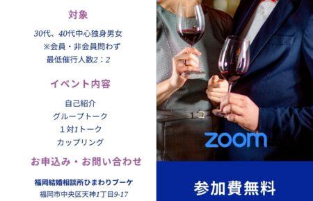 福岡恋こいBAR202104