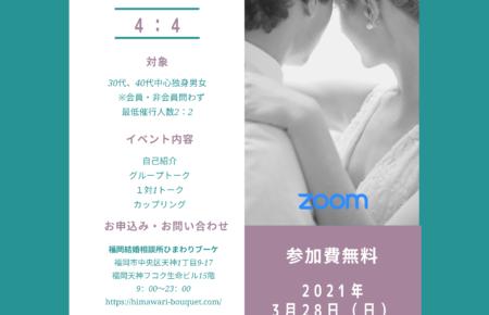 福岡恋こいcafe2021年3月